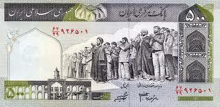 Irr ری0ال50 Rial ری50ل5 Bill Front