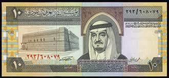 س 10 Riyal Bill Front